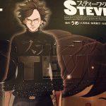 「Steves スティーブズ」の最終巻を買った